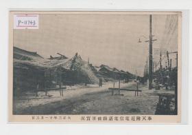 奉天附近电信电话线被害实况民初老明信片2