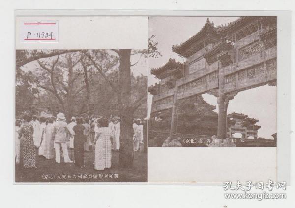 北京景山前面牌楼民国老明信片