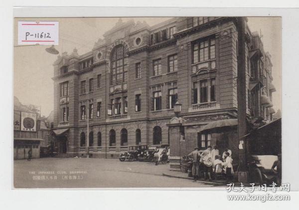 上海日本人俱乐部民国老明信片
