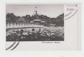 北京北海公园民国老明信片