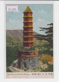 北京香山琉璃塔民国老明信片