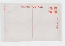 1937年侵华日军迫击炮和军舰民国老明信片