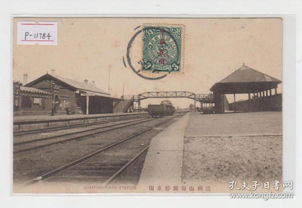 山海关火车站清末老明信片
