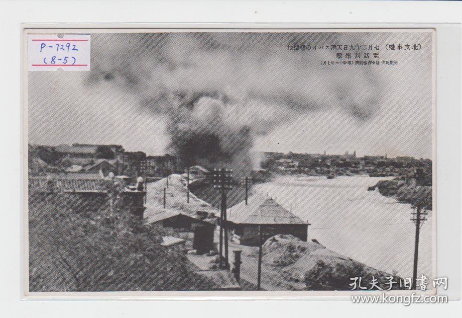 1937年7月29日天津日军炮击电话局民国老明信片