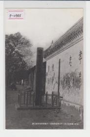 北京卢沟桥宛平城内影壁墙民国老明信片