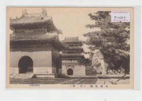 奉天北陵石象民国老明信片