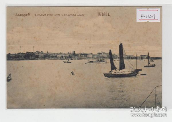 上海黄浦江清末老明信片