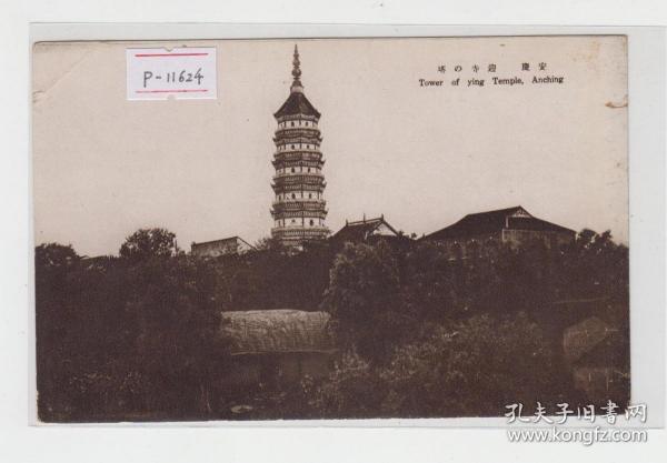 安庆迎江寺塔民国老明信片
