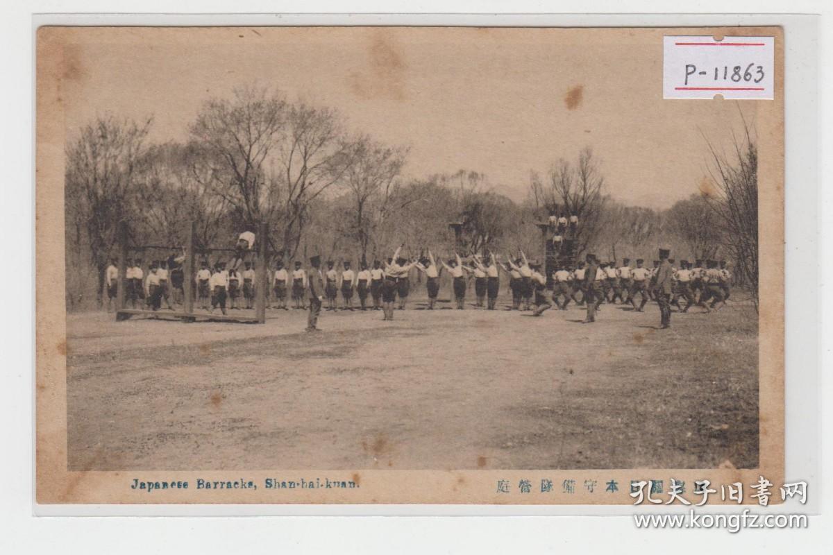 山海关日本守备队营庭民国老明信片