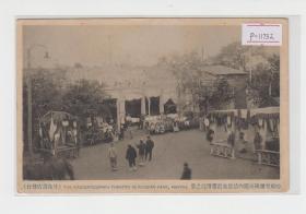 哈尔滨俄国公园内活动写真馆附近之景清末民初老明信片