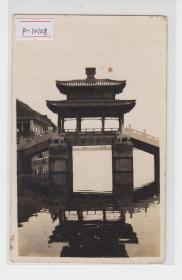 北京颐和园荇桥民国照片版老明信片