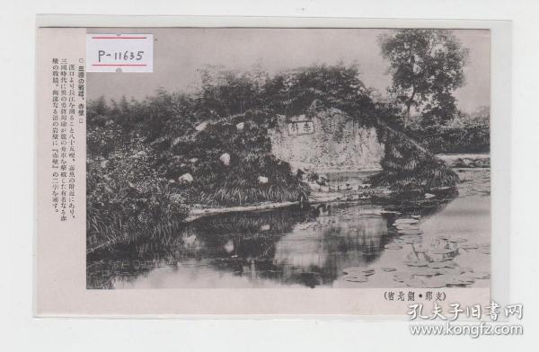 湖北赤壁遗迹民国老明信片