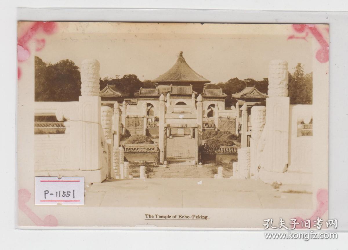 北京天坛圜丘坛局部民国照片版老明信片2