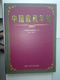 耗费半生神,追寻美善真。中华文明根,愿与天地存。(一)《2003年中国收藏年鉴.中国大百科全书出版社》书籍。
