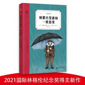 刺猬杰斐逊和一桩悬案(奇想文库)让人心跳加速的儿童侦探小说,荣获2020年法国不朽奖等八项大奖