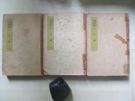 1936年商务印书馆32开: 元文类       3册全