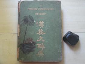 1926年新中国印书馆16开精装:增订汉英大辞典