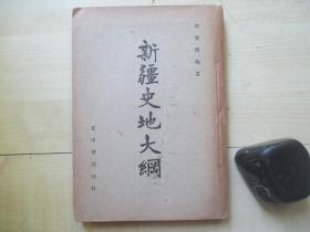 1947年正中书局32开:新疆史地大纲