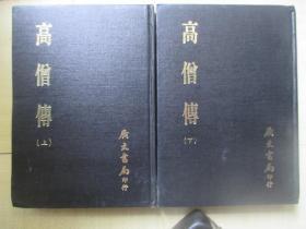 1981年广文书局32开精装:高僧传                      2册全