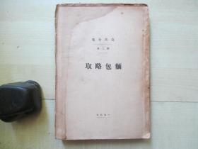 1927年上海江湾自由书店32开初版毛边本:面包略取