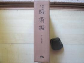 1979年中文出版社大32开:蛾术编