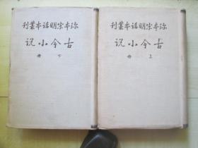 1958年世界书局32开精装:珍本宋明话本丛刊         古今小说                2册全