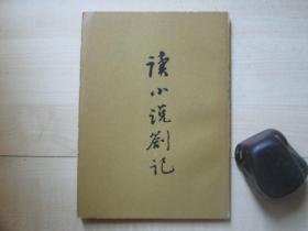 1977年河洛图书32开【高伯雨著】:读小说劄记
