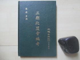 1973年文海出版社32开精装:三朝北盟会编考
