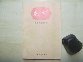 1960年上海文艺出版社1版1印32开插图本:龙灯