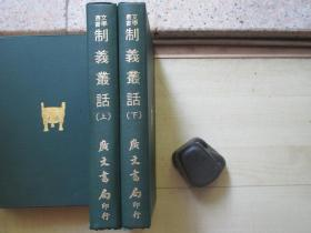 1976年广文书局32开精装:制义丛话     2册全