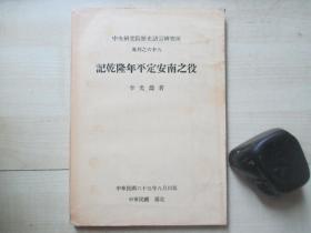 1976年中央研究院历史研究所32开:记乾隆年平定安南之役