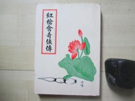 1975年古亭书屋32开:红枪会奇侠传