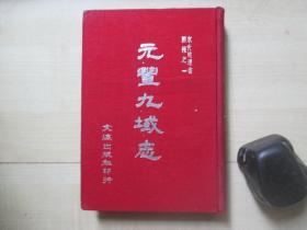 1962年文海出版社32开精装:元丰九域志