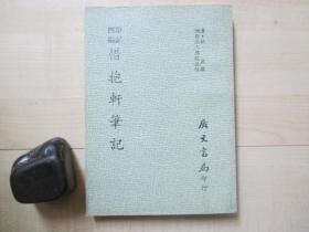 1971年广文书局32开:惜抱轩笔记