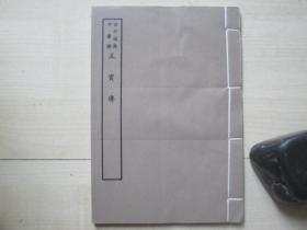 艺文印书馆32开线装影印本.:古今说海    王贾传【影明精刻本,篇幅短小精悍】