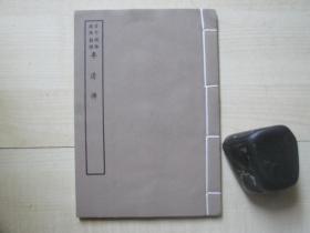 艺文印书馆32开线装影印本.:古今说海   李清传【影明精刻本,篇幅短小精悍】