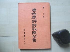 1975年宏业书局32开:唐伯虎诗词歌赋全集