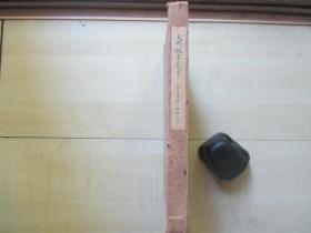 1944年双林社32开精装日文版:支那版画丛考