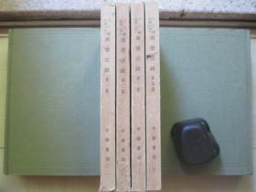 1957年中华书局32开仿宋聚珍本:周礼注疏         4册全.