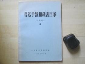 1959年北京鲁迅博物馆16开:鲁迅手迹和藏书目录 3