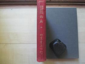 1927年时还书局32开精装:西厢