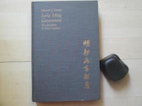 1976年美国哈佛大学东亚研究中心大32开精装英文版:明初两京制度Early Ming Government: The Evolution of Dual  Capitals
