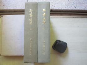 1986年上海古籍32开精装:聊斋志异    会校会注会评本