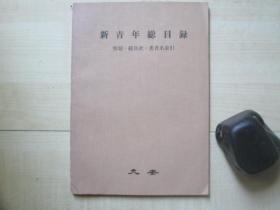 1960年代日本大安大32开:新青年总目录