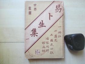 1924年商务印书馆32开:易卜生集  一