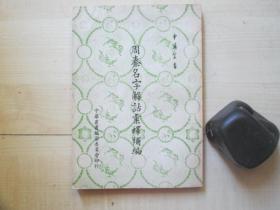 1964年中华图书编审委员会32开:周秦名字解诂汇释补编