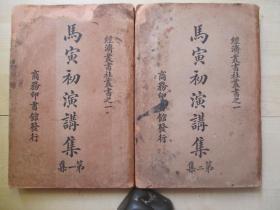 1925年商务印书馆28开:马寅初演讲集      1-2集