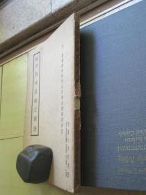 1936年交通大学研究所大32开:皖中稻米产销之调查