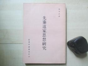 1971年中华书局32开:先秦道家思想研究
