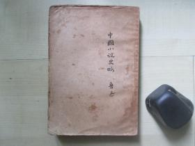 1926年北新书局32开毛边本:中国小说史略
